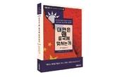 [서평] '대만은 왜 중국에 맞서는가', 서재에 귀한 핵으로 오래오래 남게 될 책