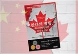 [서평] 중국 판다, 캐나다 비버에게 발톱을 세우다