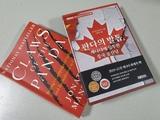 [서평] 판다의 발톱, 캐나다에 침투한 중국 공산당 (재팬포워드)