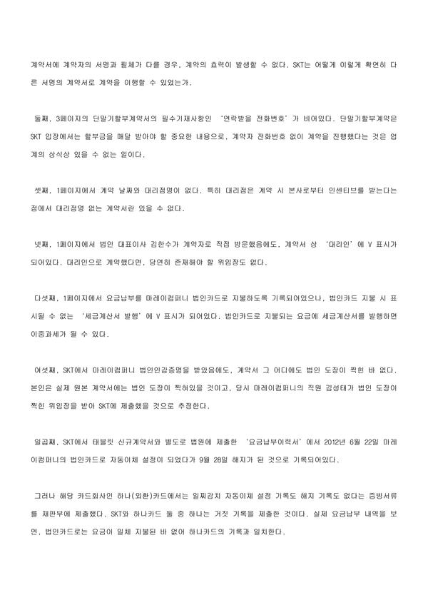 변희재 고문이 발송한 공문 02