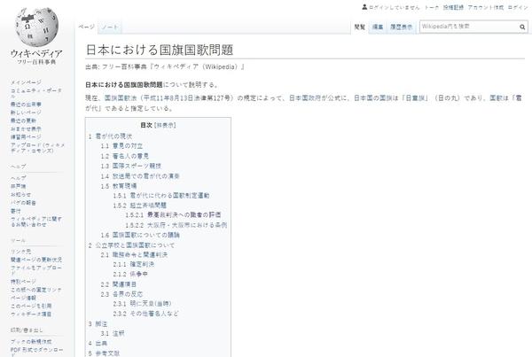 위키피디아 일본어판 번역] '일본의 국기 국가 문제(日本における国旗 ...