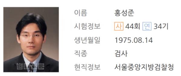 홍성준 검사의 프로필. 법률신문 홈페이지 캡처.