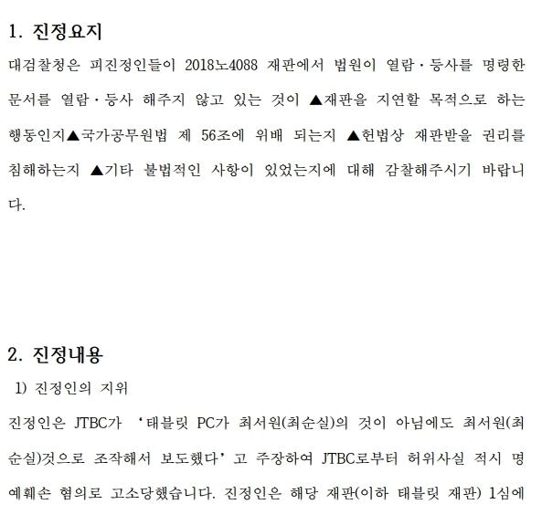 대검찰청 감찰 진정서 01