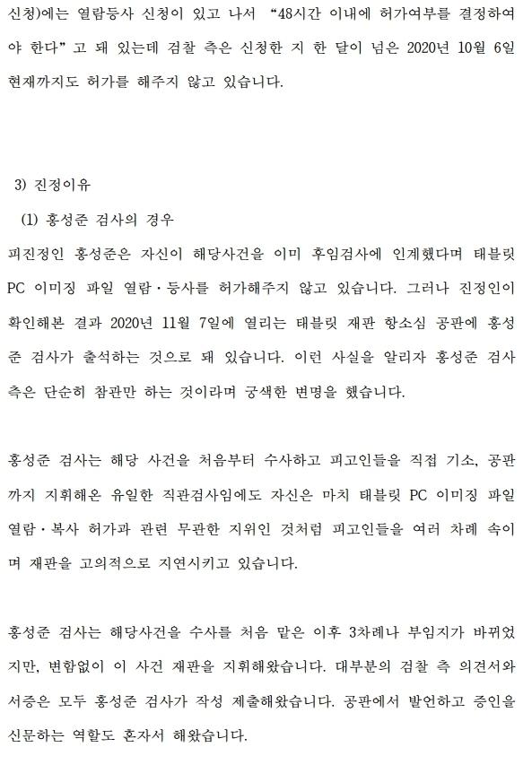 대검찰청 감찰 진정서 03