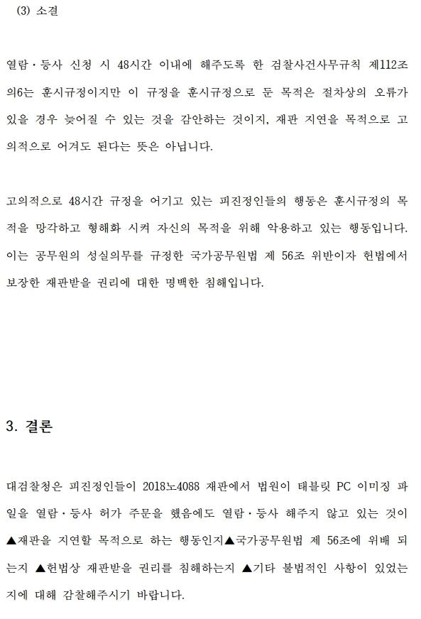 대검찰청 감찰 진정서 05