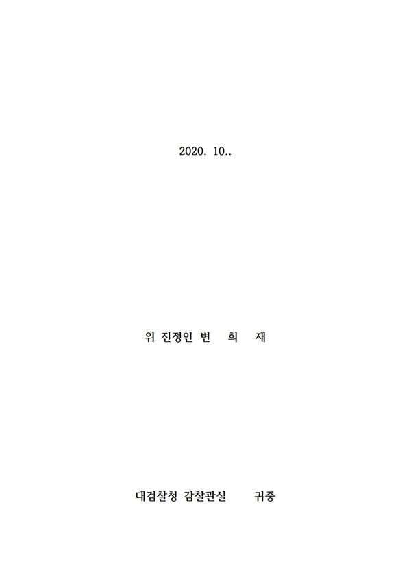 대검찰청 감찰 진정서 06
