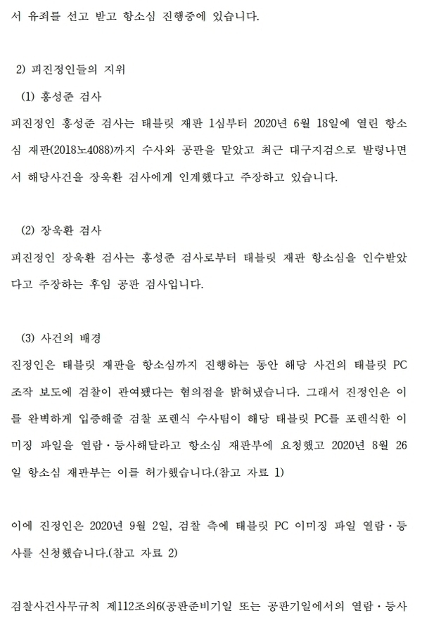 대검찰청 감찰 진정서 02