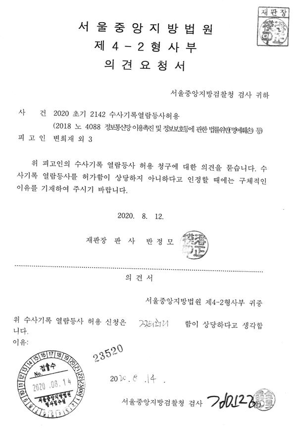 검찰은 앞서  법원이 문의하자, 이미징파일 열람복사 허용에 동의했다.
