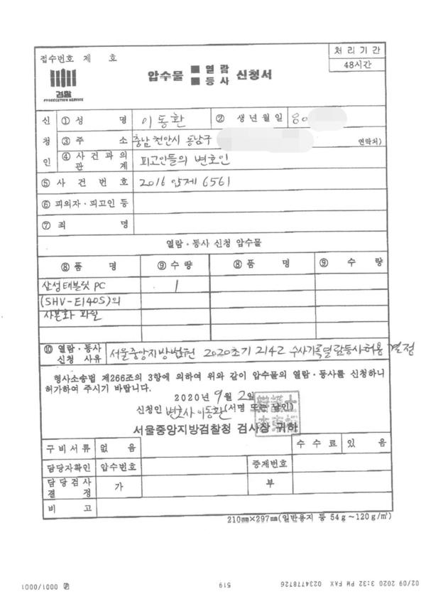 지난 9월2일 제출한 열람복사 신청서.