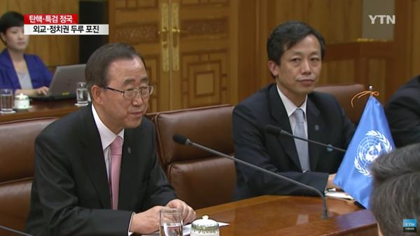 김원수 전 유엔 사무차장은 반기문의 최측근으로 분류된다. 사진=YTN캡처.