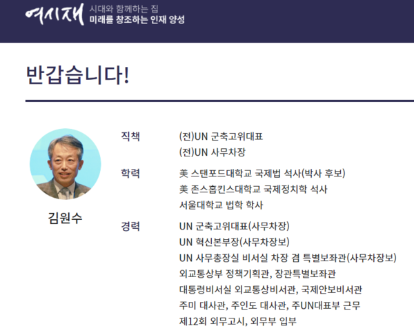 김원수 여시재 국제자문위원장은 탄핵의 주역 홍석현 중앙홀딩스 회장과 밀접한 관계에 있다.