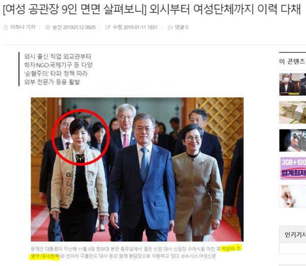 박은하 주영대사는 문재인의 고위급 여성인사로 언론의 주목을 받았다.