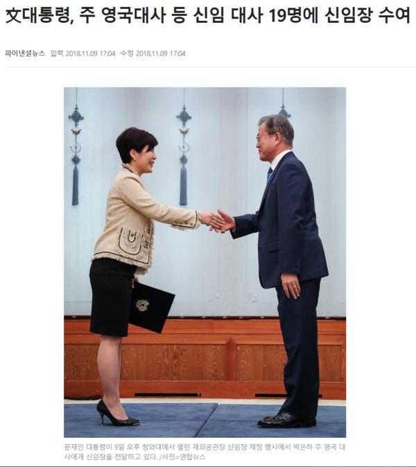 문재인 정부는 박은하 주영대사를 상징적인 여성 인사로 적극 홍보했고, 언론의 주목을 받았다.