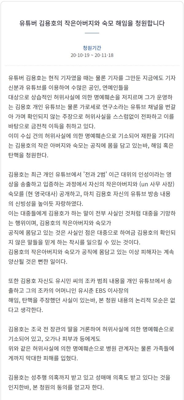 청와대 청원 캡처.