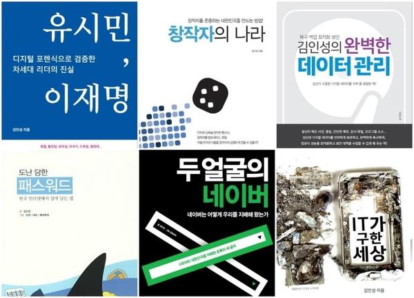 김인성 교수의 저서들.