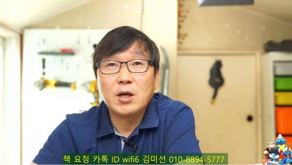 김인성 전 한양대 교수가 자신의 유튜브 채널 '김인성의 작은이야기들'에서 방송하는 모습.