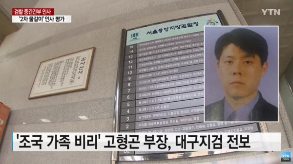 고형곤 대구지검 반부패수사부 부장검사.