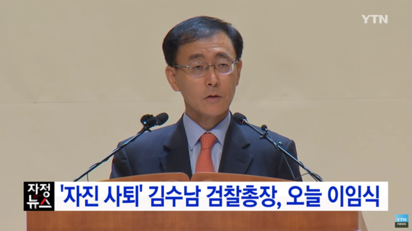 김수남 전 검찰총장.