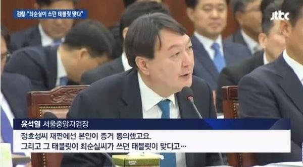 2017년 국정감사에 출석해 결정적 위증을 하는 윤석열 검찰총장.