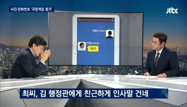 JTBC의 태블릿PC 특집보도 장면.