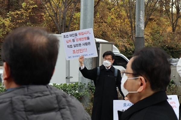 2020년 11월24일 광진시민사회단체연석회의에서 주최한 호사카 유지 지지 기자회견 맞은편에서 맞불시위를 하는 김병헌 국민행동 대표