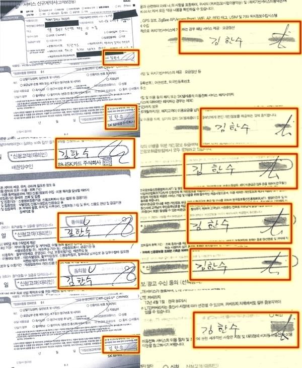 김한수의 태블릿 신규계약서에는 완전히 다른 서명이 등장한다.