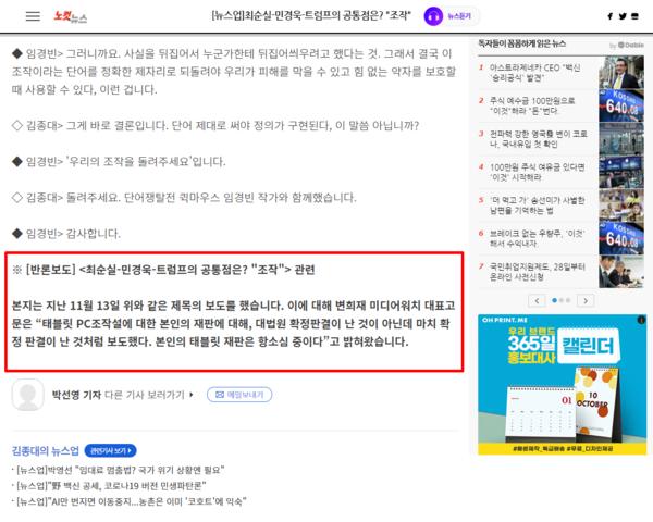 노컷뉴스 전문기사 하단에 게재된 반론보도문.