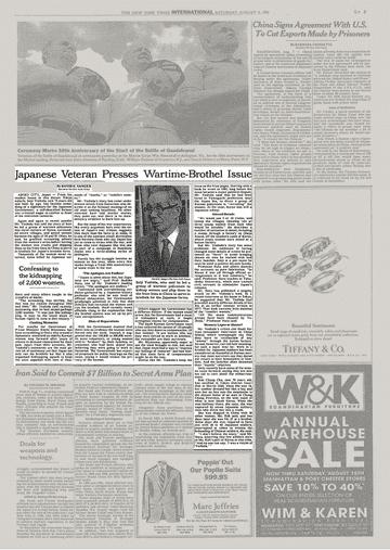 뉴욕타임스 1992년 8월 8일자 '일본의 전 군인이 전시 매춘 문제 고발'(Japanese Veteran Presses Wartime-Brothel Issue)' 기사