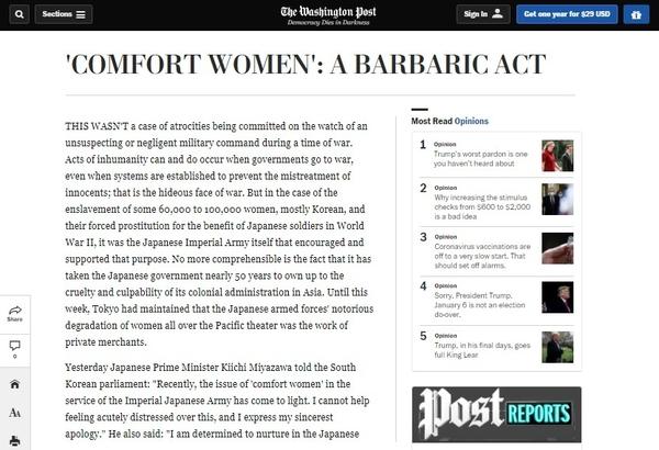 워싱턴포스트 1992년 1월 18일자 ''위안부'―야만 행위('Comfort Women':A Barbaric Act)' 기사