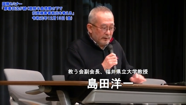 시마다 요이치(島田洋一) 후쿠이(福井)현립대학 교수로 일본의 대표적인 미국통, 동북아 국제정치 전문가다. 니시오카 쓰토무 교수와 더불어 납북자 문제로도 정력적으로 활동해왔다.
