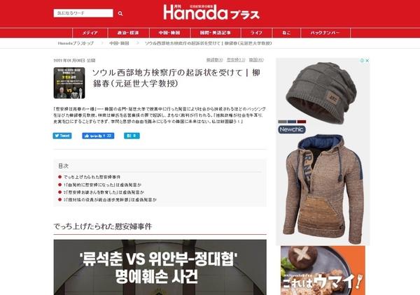 겟칸하나다(月刊Hanada)'의 인터넷판인 '하나다프러스(Hanadaプラス)'에 공개된 류석춘 전 교수의 입장문 (일본어판)