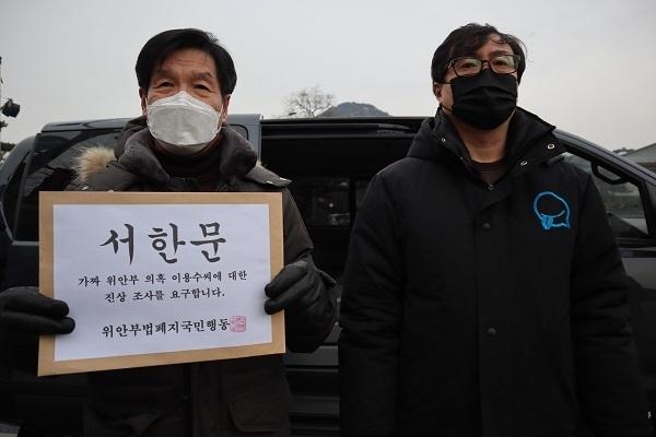 긴급 기자회견 후 청와대에 서한을 제출하러 가는 국민행동 김병헌 대표(왼쪽)와 이인규 대외협력단장