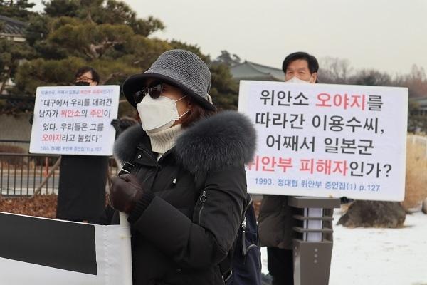 이용수 관련 진상조사를 촉구하는 기자회견에 참여한 일반시민