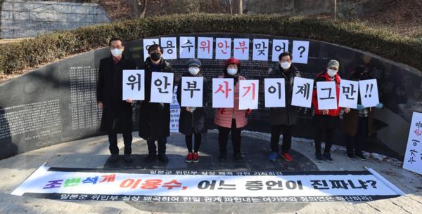 2021년 1월 20일 남산 위안부 '기억의 터' 앞에서 기자회견을 한 위안부법폐지국민행동
