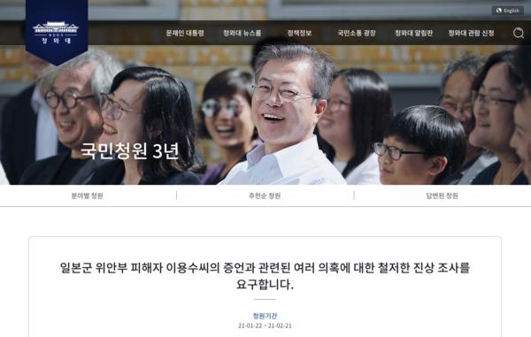 김병헌 국민행동 대표가 22일 청와대 국민청원 게시판에 올린 글