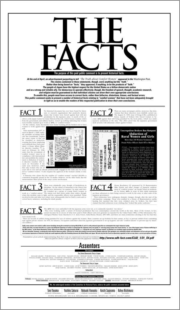 사쿠라이 요시코(櫻井よしこ) 등 '역사사실위원회(歴史事実委員会)'가 '워싱턴포스트' 2007년 6월 14일자로 게재한 의견광고 'THE FACTS'