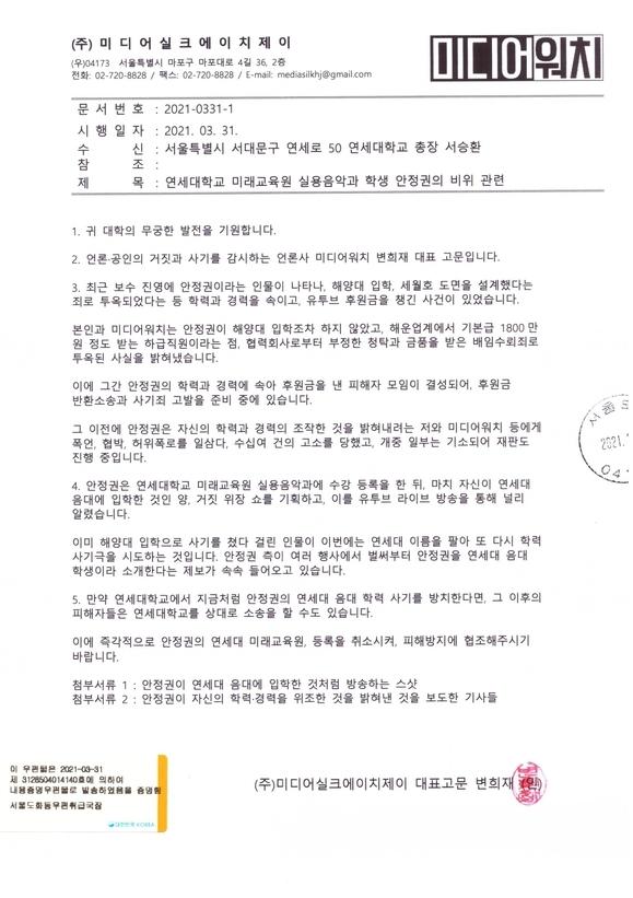 본지 변희재 대표고문이 연세대 서승환 총장 앞으로 보낸 내용증명 공문.