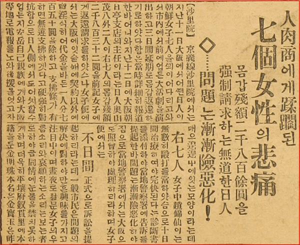 기사 '인육상에 유린된 7개 여성의 비통' - 1925. 8. 16. 시대일보