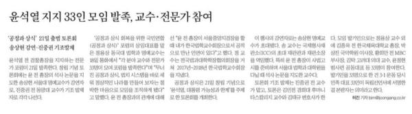 윤석열 지지 33민 모임 관련 중앙일보 5월 19일자 단독보도