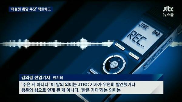 김의겸 당시 한겨레 기자는 폭로가 논란이 되자 JTBC 방송을 통해 자신의 발언을 180도로 뒤집었다.