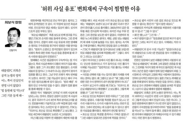 변희재 고문의 구속에 조선일보 당시 선임기자인 최보식 씨도 지면 칼럼을 통해 이의를 제기했다.