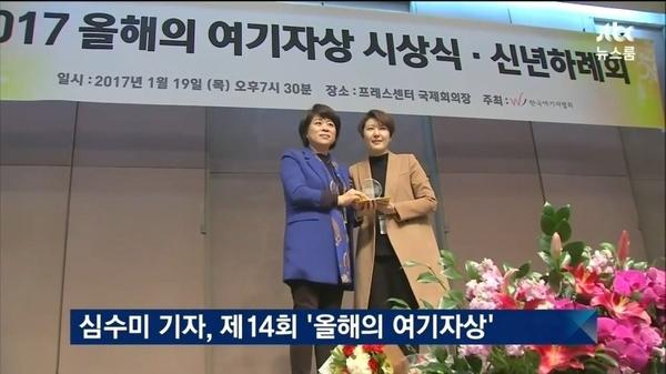 한국여기자협회는 JTBC 심수미 기자에게 올해의 여기자상을 수여했다.