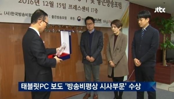 JTBC 특별취재팀은 조작혐의 비판을 받고 있는 와중에도 한국방송비평학회가 수여하는 '2016년 방송비평상 시사부문' 상을 받았다.