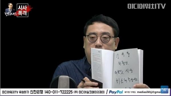 김수정 현 한국여기자협회 회장에게 '태블릿 사용설명서'를 송부하기로 한 변희재 미디어워치 대표고문