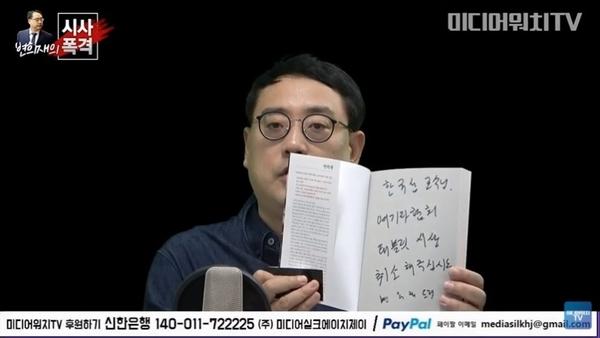 한규섭 서울대 언론정보학과 교수에게 '태블릿 사용설명서'를 송부하기로 한 변희재 미디어워치 대표고문