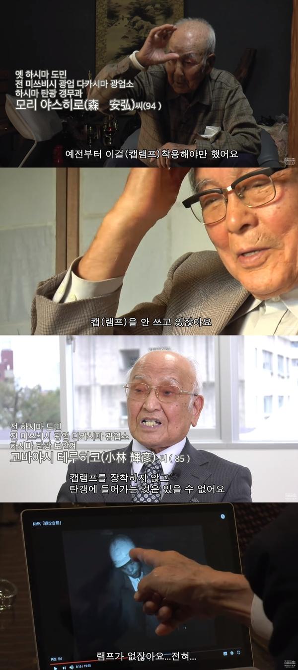 캡램프에 관한 옛 하시마 주민들의 증언.