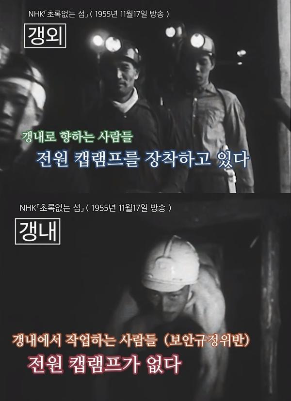 NHK 다큐 내에서도 갱 외부에선 전원 캡램프를 착용한 반면, 갱 내부에선 전원 캠램프를 착용하지 않고 있다. 갱 내부 영상은 조작이라는 의심을 받고 있다.