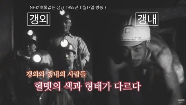 NHK 다큐에서 갱 외부와 내부의 작업자의 안전모 생김새가 다르다.