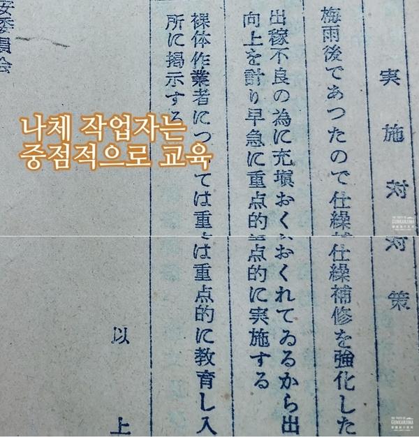 미쓰비시 하시마 광의 회의록에는 알몸 작업을 금지한다는 내용이 들어있다.