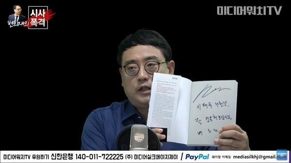 이태규 국민의당 국회의원에게 '태블릿 사용설명서'를 발송한 변희재 미디어워치 대표고문.